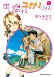 恋に恋するユカリちゃん 第2巻
