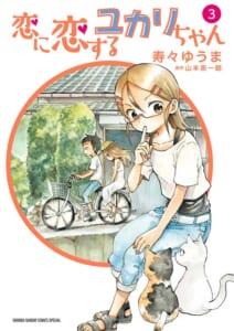 恋に恋するユカリちゃん 第3巻