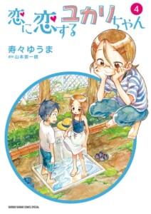 恋に恋するユカリちゃん 第4巻