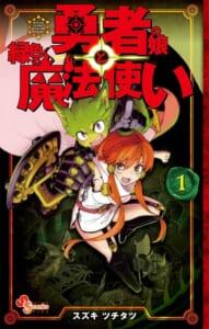 勇者の娘と緑色の魔法使い 第1巻