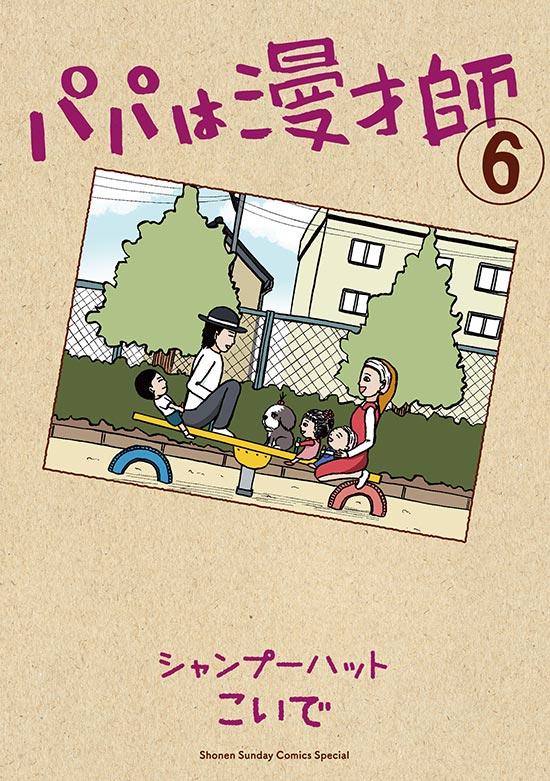 パパは漫才師 第6巻