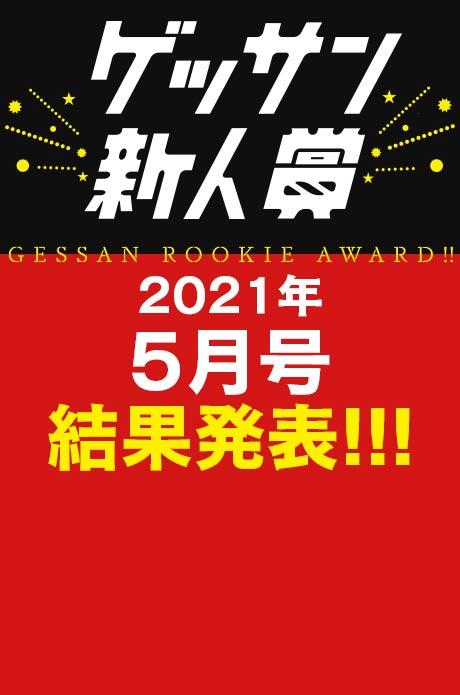 2021年5月号新人賞結果発表!受賞作品はこちら!!!