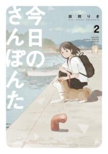 今日のさんぽんた 第2巻