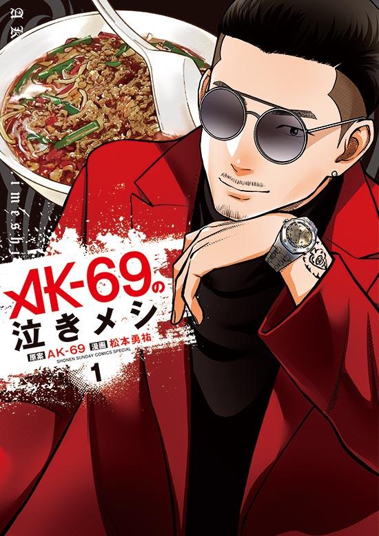 AK-69の泣きメシ 第1巻