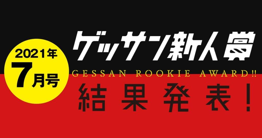 ゲッサン新人賞結果発表