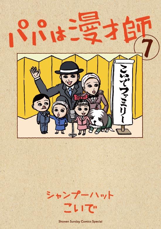 07/12発売