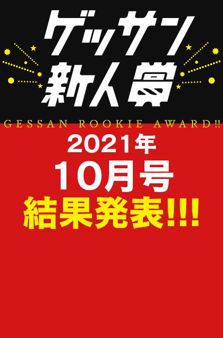 2021年10月号 新人賞結果発表!受賞作品はこちら!!!