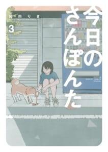 今日のさんぽんた 第3巻
